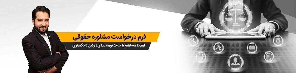 حامد نورمحمدی
